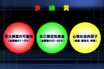 赤緑黄.jpg