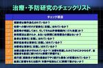 防研究のチェックリスト.jpg