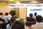 TMS-japan.jpeg